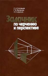 Задачник по черчению и перспективе — обложка книги.