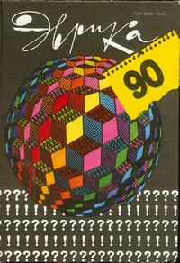 Эврика. Эврика-90 — обложка книги.