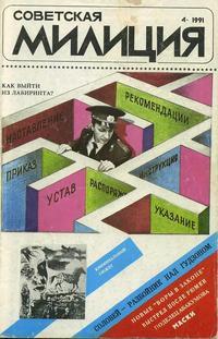 Советская милиция №04/1991 — обложка книги.