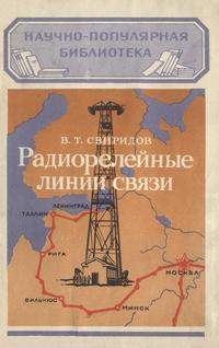 Научно-популярная библиотека. Радиорелейные линии связи — обложка книги.