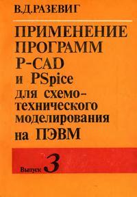 Применение программ P-CAD и PSpise для схемотехнического моделирования на ПЭВМ. Выпуск 3. Моделирование аналоговых устройств — обложка книги.