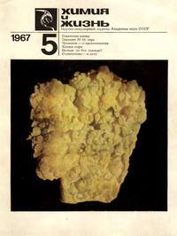 Химия и жизнь №05/1967 — обложка книги.