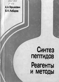 Синтез пептидов. Реагенты и методы — обложка книги.