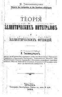 Теория эллиптическихъ интеграловъ — обложка книги.