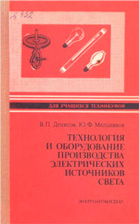 Производство электрических источников света — обложка книги.