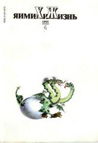 Химия и жизнь №04/1995 — обложка книги.