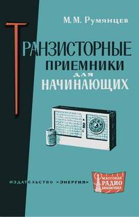 Массовая радиобиблиотека. Вып. 510. Транзисторные приемники для начинающих — обложка книги.