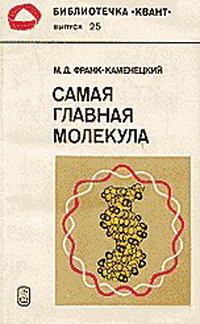 """Библиотечка """"Квант"""". Выпуск 25. Самая главная молекула — обложка книги."""
