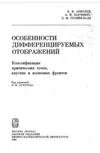 Особенности дифференцируемых отображений. Классификация критических точек, каустик и волновых фронтов — обложка книги.