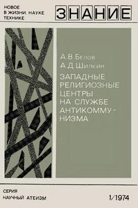 Новое в жизни, науке, технике. Научный атеизм №01/1974. Западные религиозные центры на службе антикоммунизма — обложка книги.