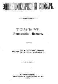 Энциклопедический словарь. Том VI А — обложка книги.