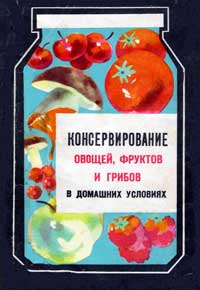 Консервирование овощей, фруктов и грибов в домашних условиях — обложка книги.