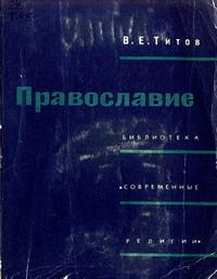 """Библиотека """"Современные религии"""". Православие — обложка книги."""