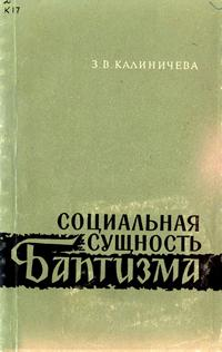 Социальная сущность баптизма — обложка книги.