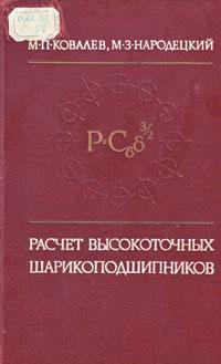 Расчет высокоточных шарикоподшипников — обложка книги.