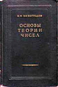 Основы теории чисел — обложка книги.