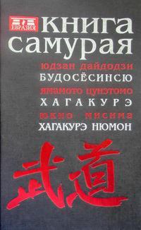 Книга самурая — обложка книги.