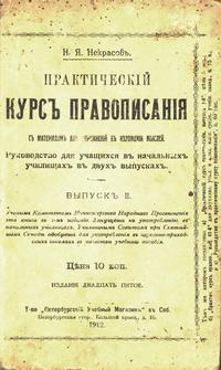 Практический курс правописания. Выпуск 2 — обложка книги.