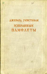 Предшественники научного социализма. Избранные памфлеты — обложка книги.