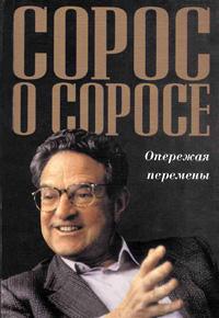 Сорос о Соросе — обложка книги.
