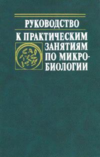 Руководство к практическим занятиям по микробиологии — обложка книги.