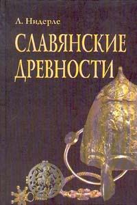 Славянские древности — обложка книги.