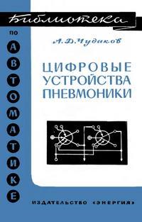 Библиотека по автоматике, вып. 457. Цифровые устройства пневмоники — обложка книги.