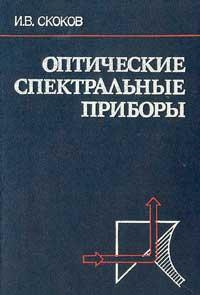Оптические спектральные приборы — обложка книги.