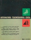 Автоматика, телемеханика и связь №4/1965 — обложка книги.
