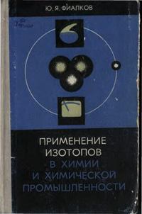 Применение изотопов в химии и химической промышленности — обложка книги.