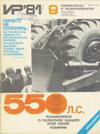 Изобретатель и рационализатор №09/1981 — обложка книги.