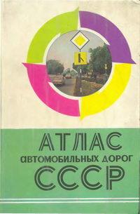 Атлас автомобильных дорог СССР — обложка книги.