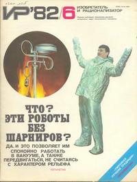 Изобретатель и рационализатор №06/1982 — обложка книги.