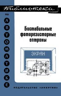 Библиотека по автоматике, вып. 563. Бистабильные фоторезисторные оптроны — обложка книги.