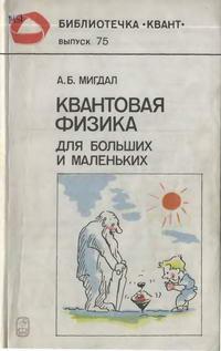 """Библиотечка """"Квант"""". Выпуск 75. Квантовая физика для больших и маленьких — обложка книги."""
