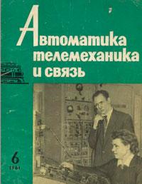 Автоматика, телемеханика и связь №6/1961 — обложка книги.