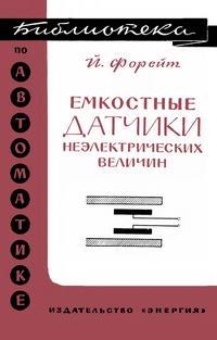 Библиотека по автоматике, вып. 213. Емкостные датчики неэлектрических величин — обложка книги.
