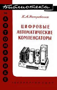Библиотека по автоматике, вып. 41. Цифровые автоматические компенсаторы — обложка книги.