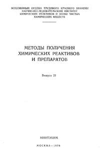 Химические реактивы и препараты. Выпуск 21 — обложка книги.