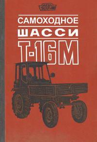Самоходное шасси Т-16М — обложка книги.