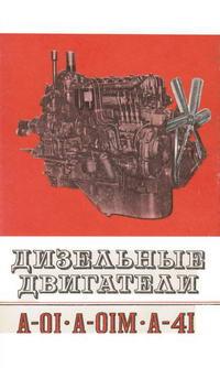 Дизельные двигатели А-01, А-А1М и А-41. Устройство, эксплуатация, ремонт — обложка книги.