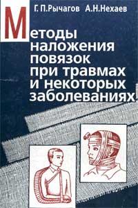 Методы наложения повязок при травмах и некоторых заболеваниях — обложка книги.