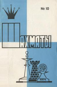 Шахматы (Riga) №10/1974 — обложка книги.