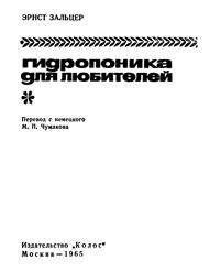 Гидропоника для любителей — обложка книги.