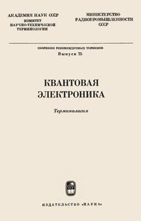 Сборники рекомендуемых терминов. Выпуск 75. Квантовая электроника — обложка книги.