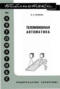 Библиотека по автоматике, вып. 386. Телевизионная автоматика — обложка книги.