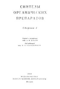 Синтезы органических препаратов. Сборник 4 — обложка книги.