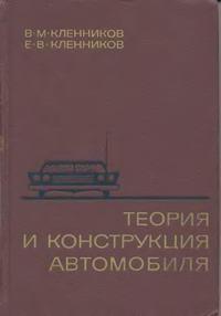 Теория и конструкция автомобиля — обложка книги.