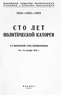 Сто лет политической каторги (2-й всесоюзный съезд политкаторжан 26-29 декабря 1925 г.) — обложка книги.
