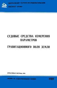 Судовые средства измерения параметров гравитационного поля Земли — обложка книги.